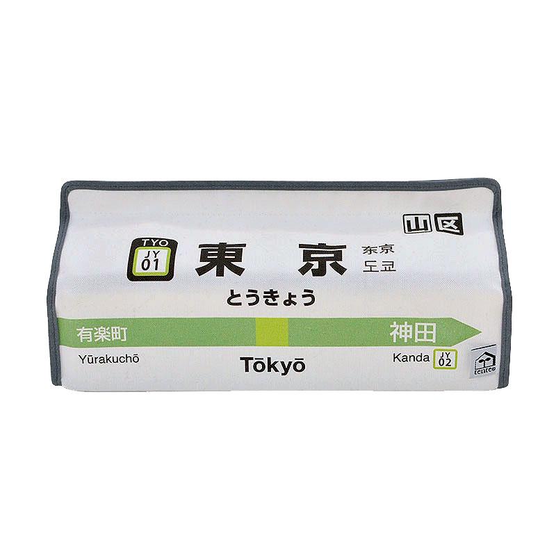 オンライン限定ポイント10倍【tente】 山手線 (東京〜高田馬場 15駅)