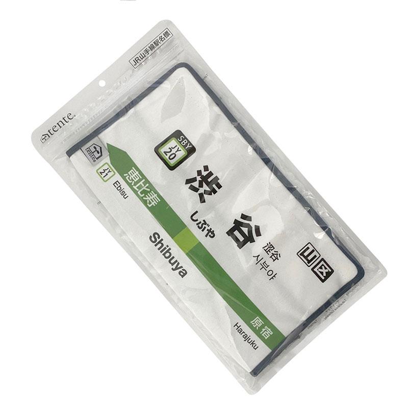 【tente】 山手線 (新大久保〜高輪ゲートウェイ 15駅)
