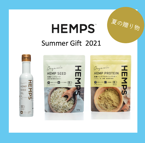 HEMPS 【夏ギフト限定】有機ヘンプシード・有機ヘンプシードオイル ・有機ヘンププロテインが入ったBOX