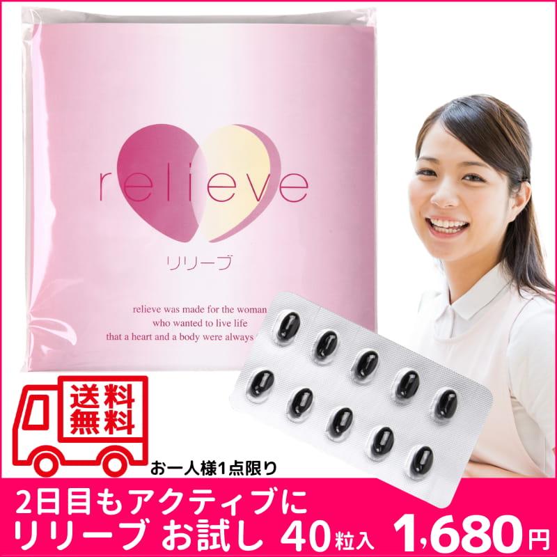リリーブお試しパック | 排卵痛対策から美肌対策までサプリ【送料無料】