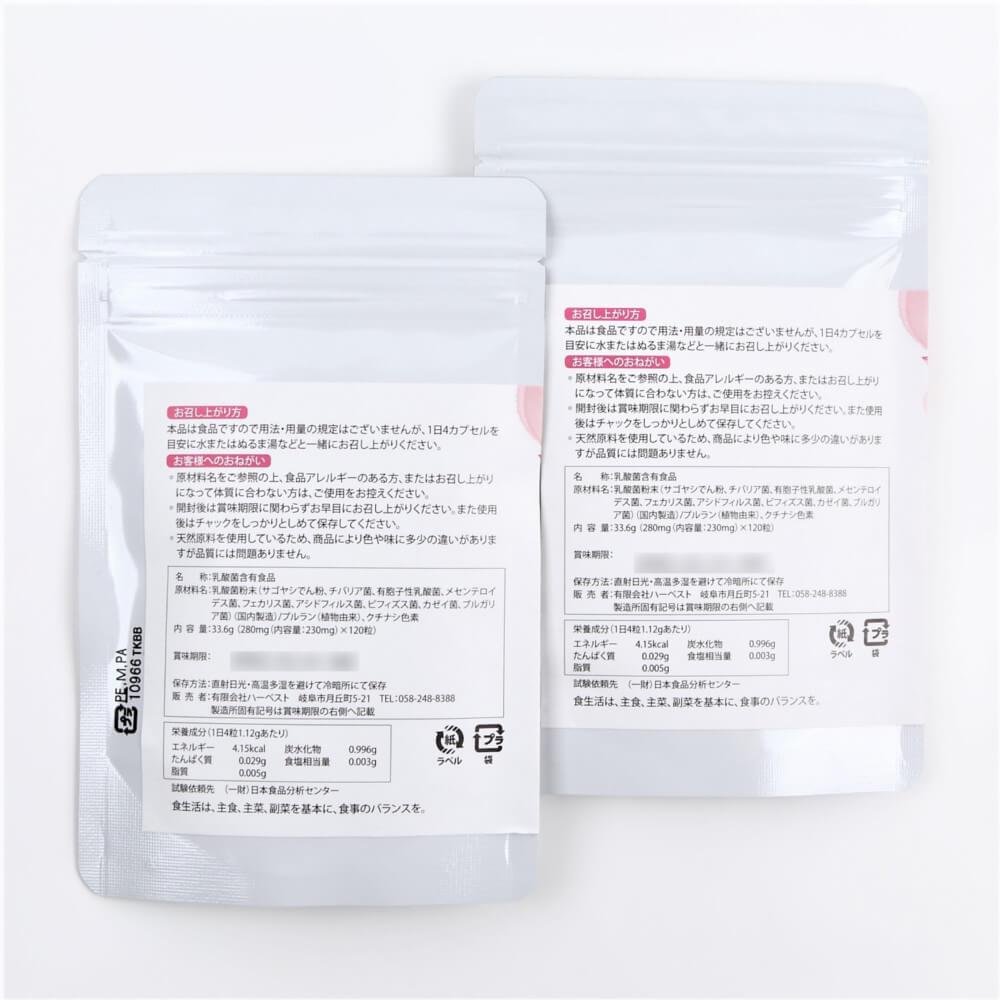 ジョイエお得な2コパック|カンジダ自然治癒乳酸菌サプリデーデルライン桿菌サポート