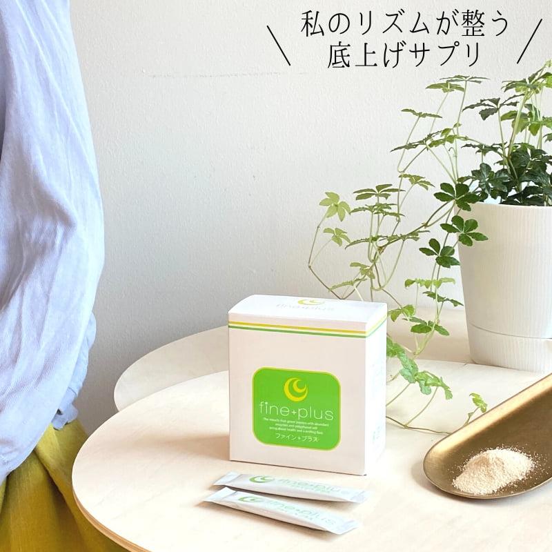 【サマーフェア】 ファインプラス プチパック 30包| メール便配送限定/送料無料