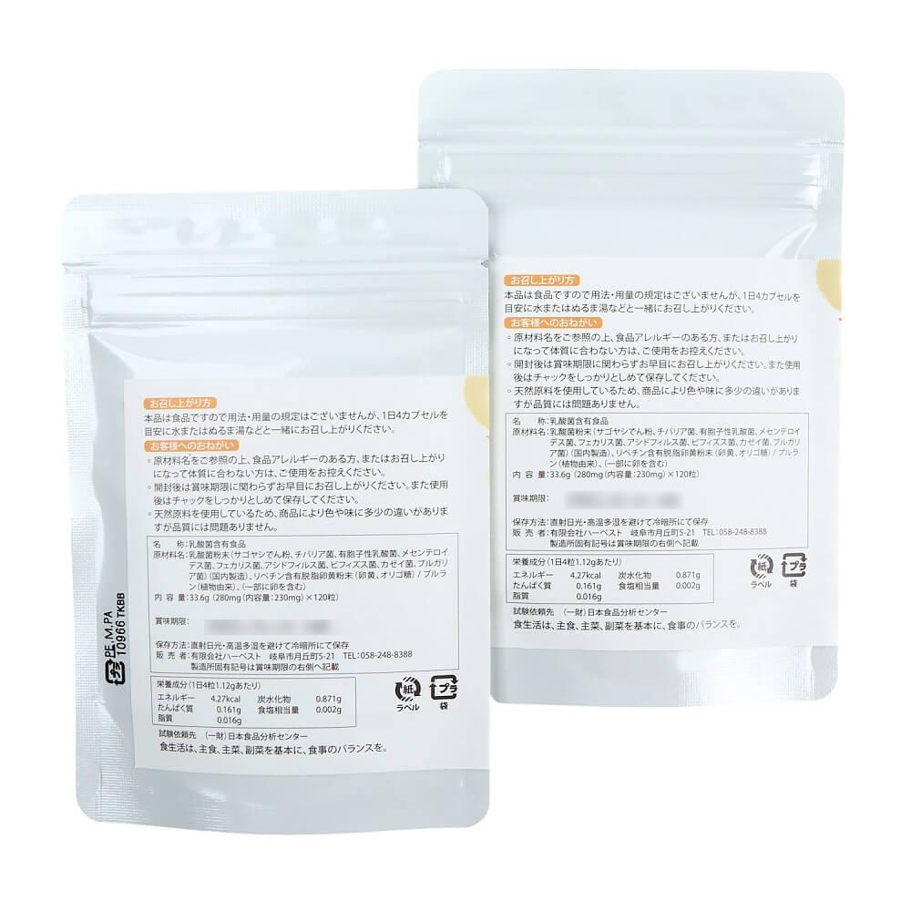 カンジダサプリ_自然治癒サポート_国産乳酸菌|ジョイエCA お得な2コパック