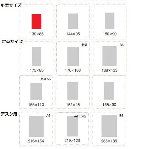 NOLTY 能率手帳補充ノート【ネコポス(メール便)不可】