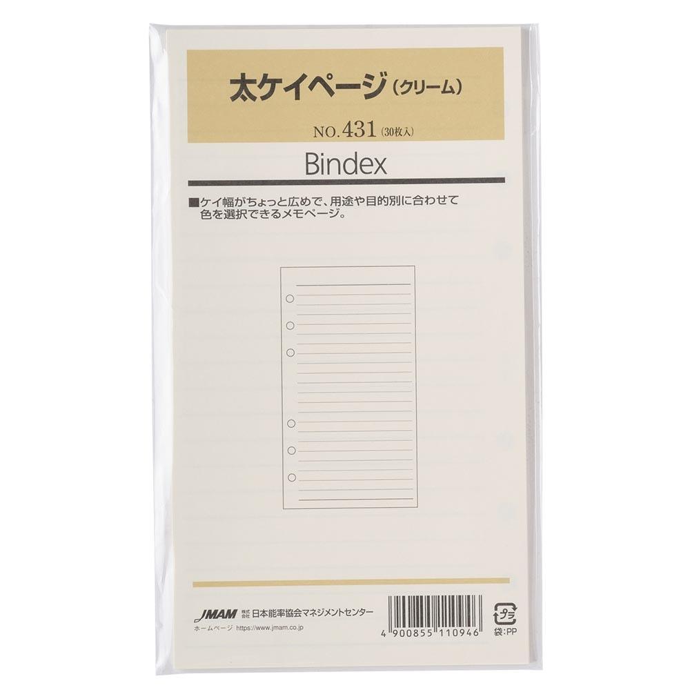 【バイブル】太ケイページ(クリーム)[431]