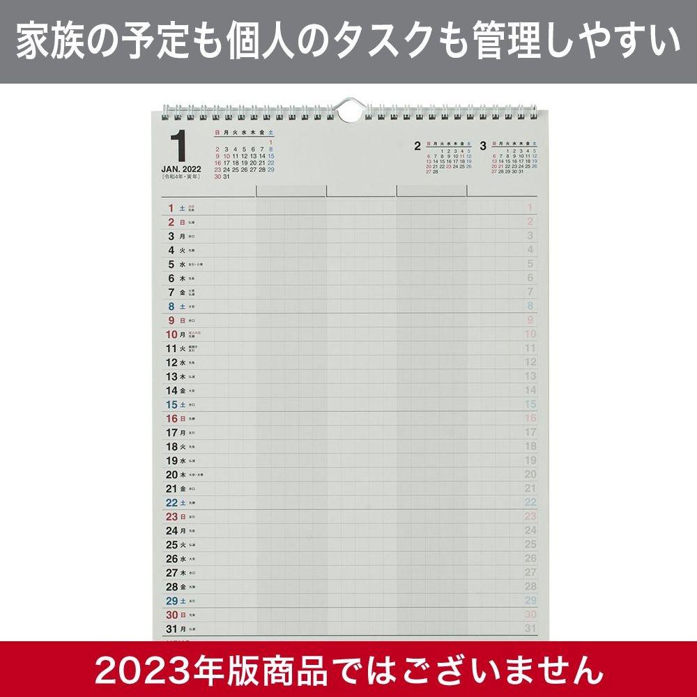 NOLTYカレンダー壁掛け74[2022年1月:C161]