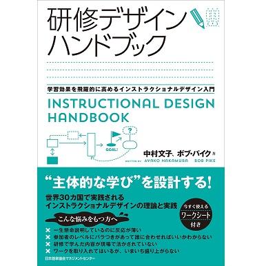 研修デザインハンドブック【ネコポス(メール便)不可】