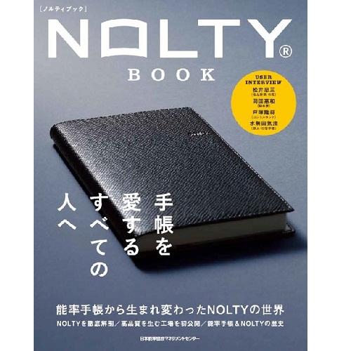 NOLTY BOOK【ネコポス(メール便)不可】[900-8828]