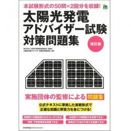 改訂版 太陽光発電アドバイザー試験対策問題集【ネコポス(メール便)不可】