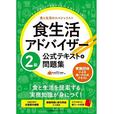 食生活アドバイザー2級公式テキスト&問題集【ネコポス(メール便)不可】