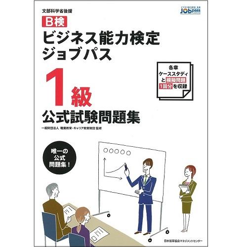 ビジネス能力検定ジョブパス1級公式試験問題集【ネコポス(メール便)不可】