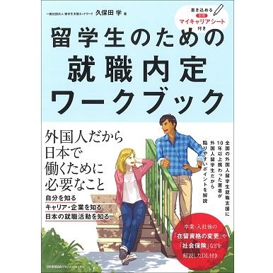 留学生のための就職内定ワークブック【ネコポス(メール便)不可】