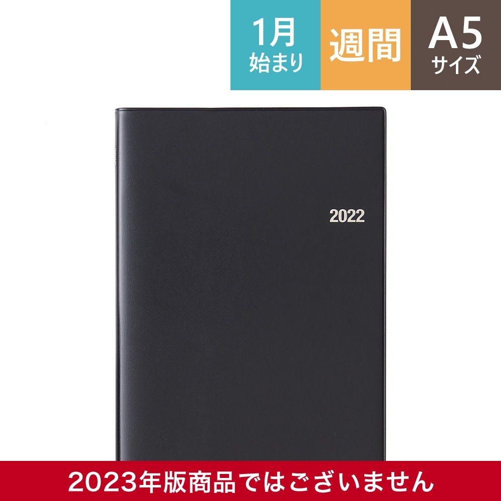 NOLTY 能率手帳A5(黒)[2022年1月:6211]
