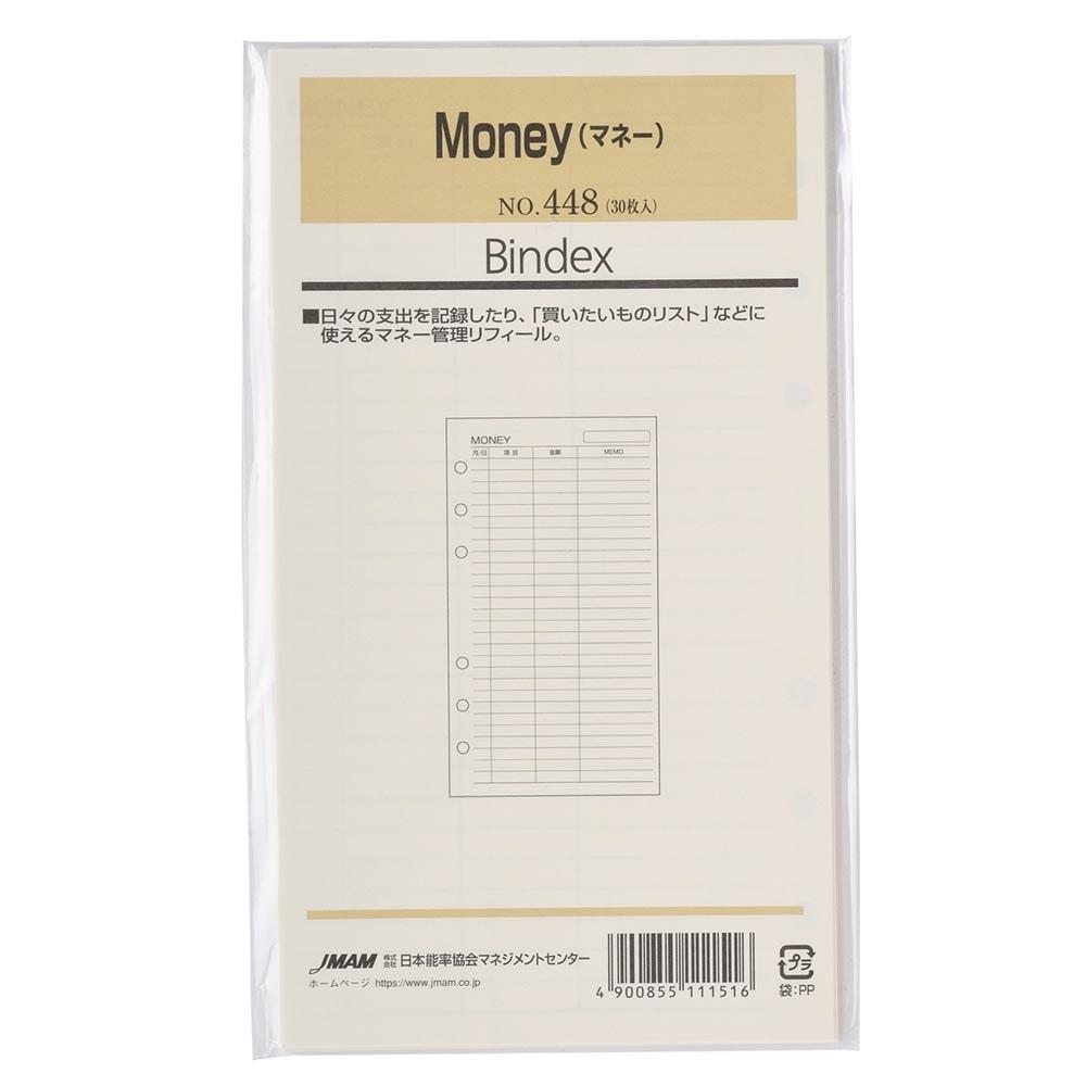 【バイブル】マネー(Money)[448]