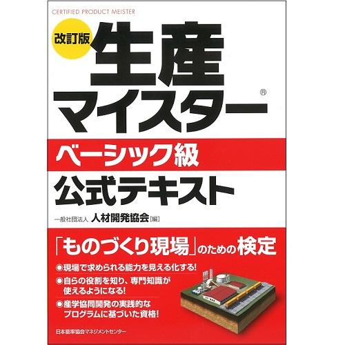 改訂版 生産マイスターベーシック級公式テキスト【ネコポス(メール便)不可】