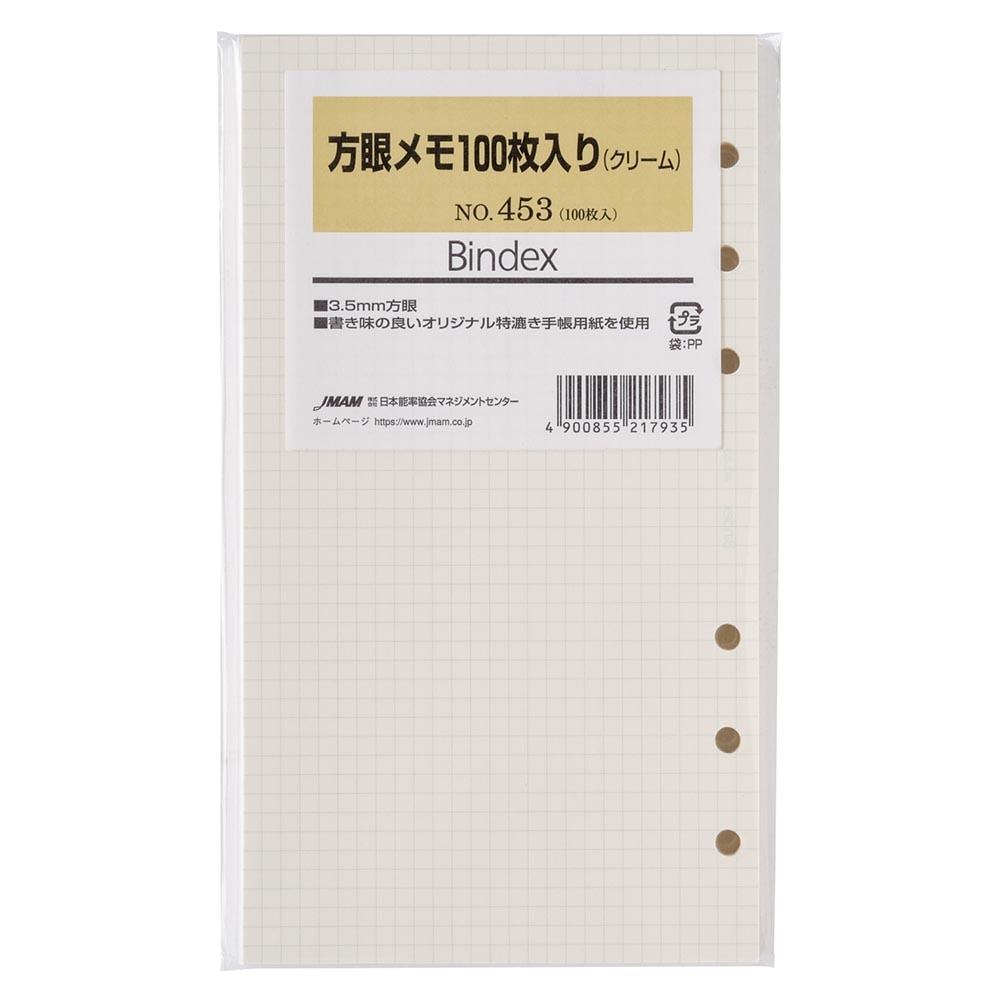 【バイブル】方眼メモ100枚入り(クリーム)【ネコポス(メール便)不可】[453]