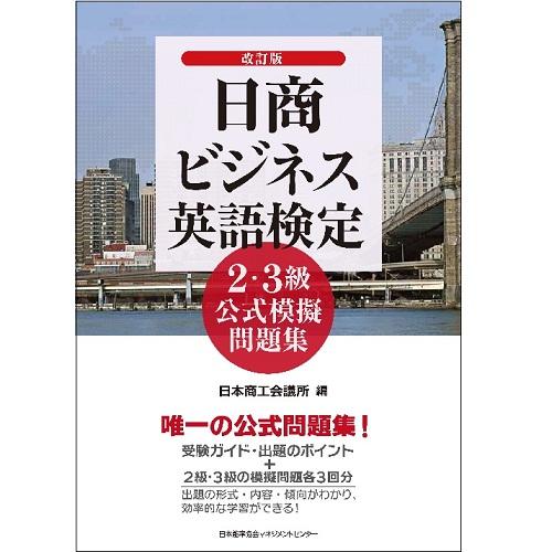 改訂版 日商ビジネス英語検定2・3級公式模擬問題集【ネコポス(メール便)不可】
