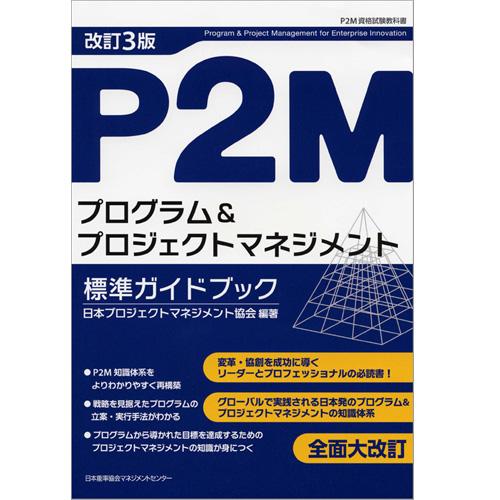 改訂3版 P2Mプログラム&プロジェクトマネジネント標準ガイドブック【ネコポス(メール便)不可】