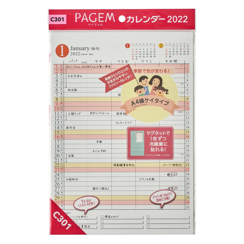 ペイジェムファミリーカレンダー1[2022年1月:C301]