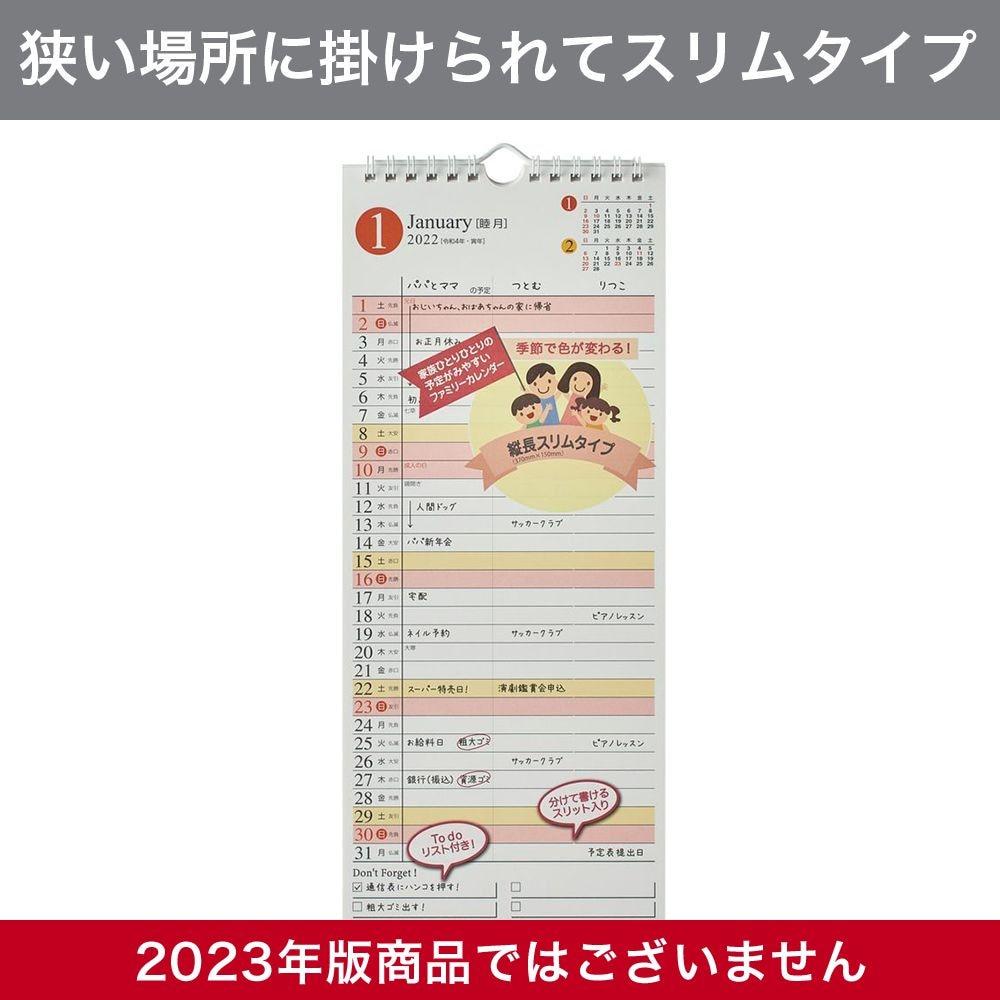 ペイジェムファミリーカレンダー2[2022年1月:C302]