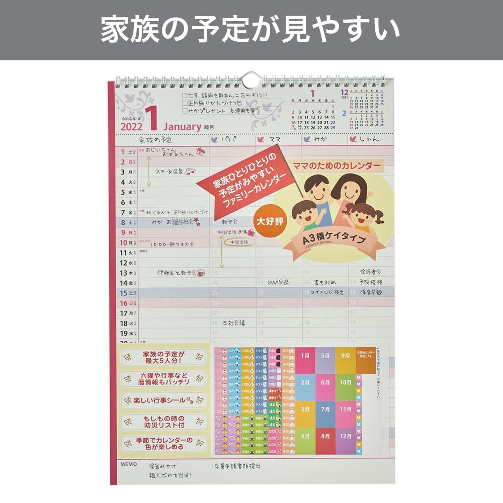 ペイジェムファミリーカレンダー3[2022年1月:C303]
