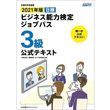 2021年版 ビジネス能力検定ジョブパス3級公式テキスト