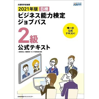 2021年版 ビジネス能力検定ジョブパス2級公式テキスト