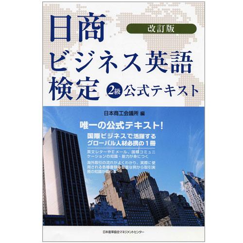改訂版 日商ビジネス英語検定2級公式テキスト【ネコポス(メール便)不可】