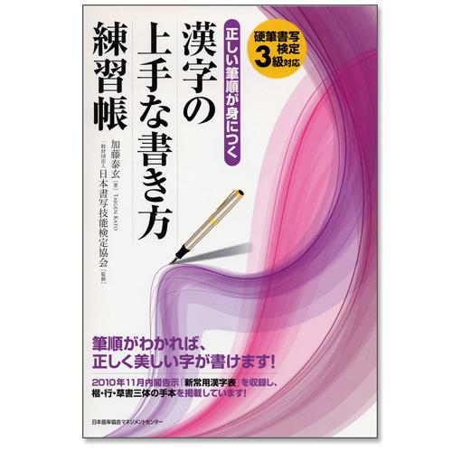 正しい筆順が身につく漢字の上手な書き方練習帳〜硬筆書写検定3級対応〜【ネコポス(メール便)不可】