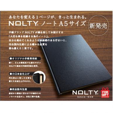 NOLTY ノート A5 方眼(5mm)[NHGNB1201]