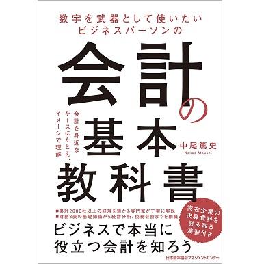 会計の基本教科書【ネコポス(メール便)不可】