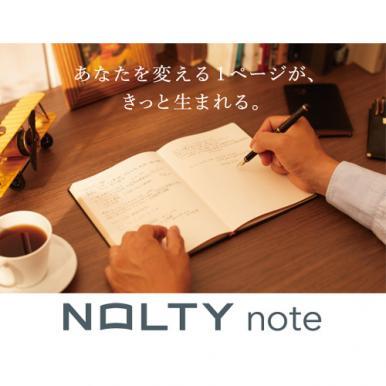 NOLTY ノート A5 無地