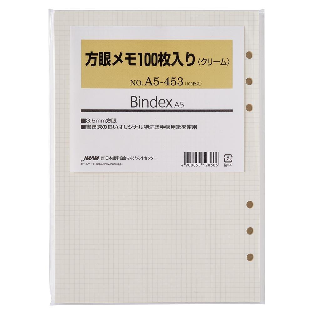 【A5】方眼メモ100枚入り(クリーム)【ネコポス(メール便)不可】[A5453]