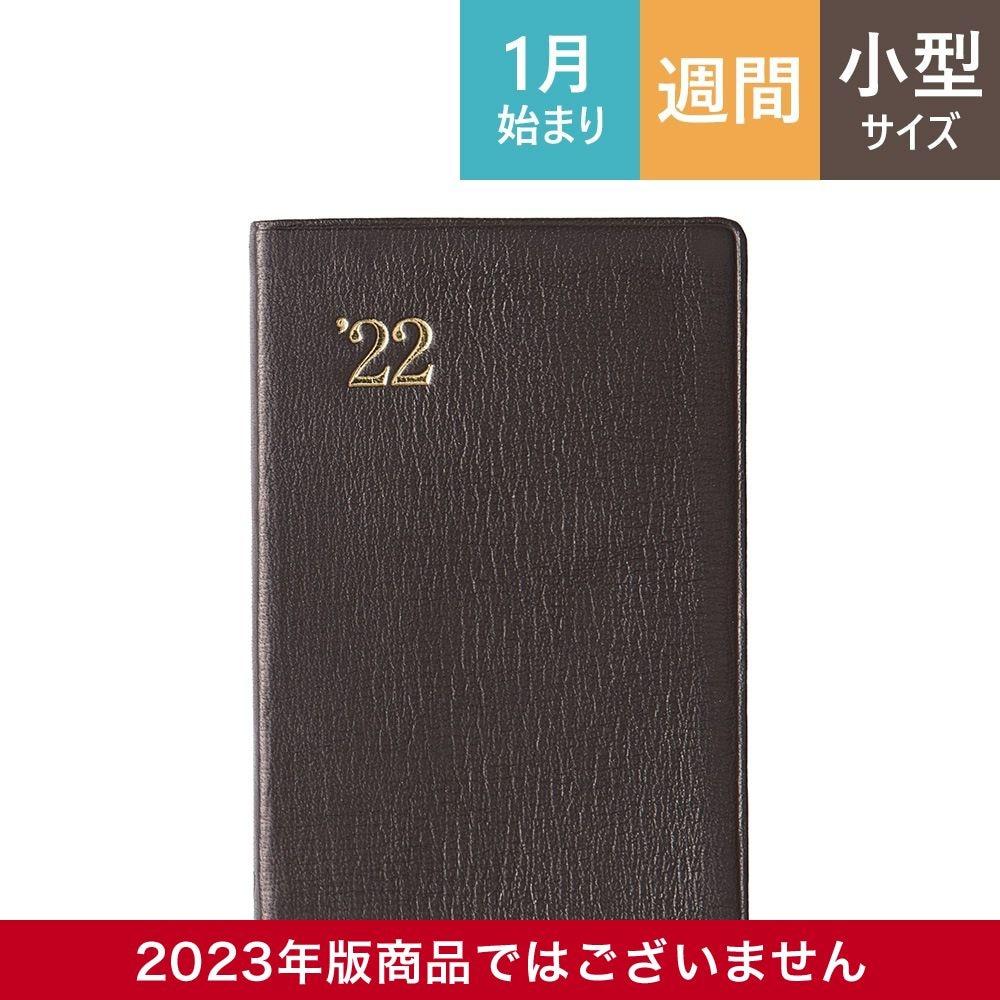 NOLTY 能率手帳ゴールド小型(黒)[2022年1月:3111]