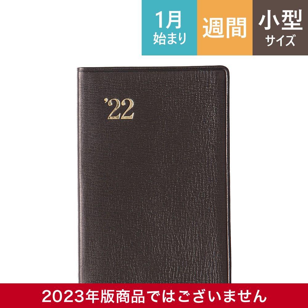 NOLTY 能率手帳ゴールド(黒)[2022年1月:3121]