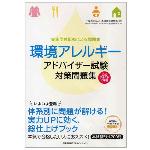 環境アレルギーアドバイザー試験 対策問題集【ネコポス(メール便)不可】