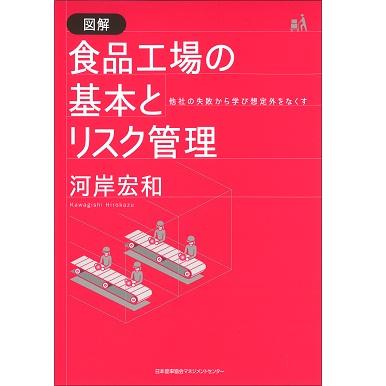 図解 食品工場の基本とリスク管理【ネコポス(メール便)不可】