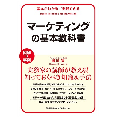 基本がわかる実践できる マーケティングの基本教科書【ネコポス(メール便)不可】