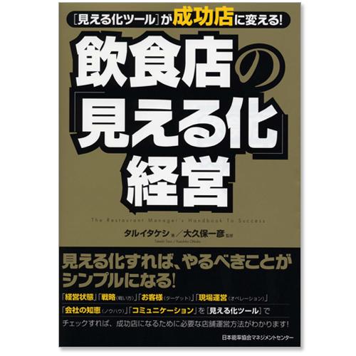飲食店の「見える化」経営【ネコポス(メール便)不可】