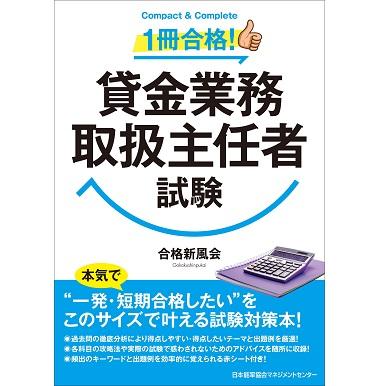 1冊合格!貸金業務取扱主任者試験【ネコポス(メール便)不可】