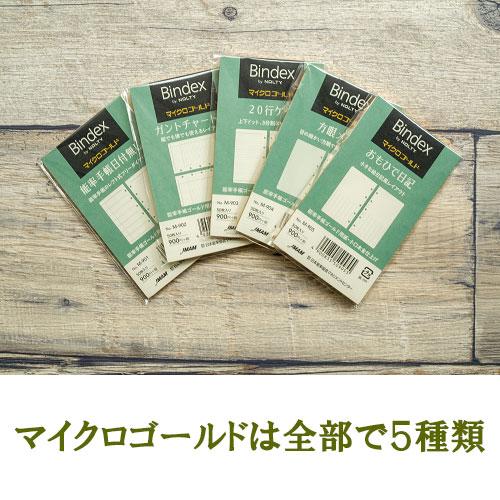 【mini5】マイクロゴールド 能率手帳日付無し(50枚入り)