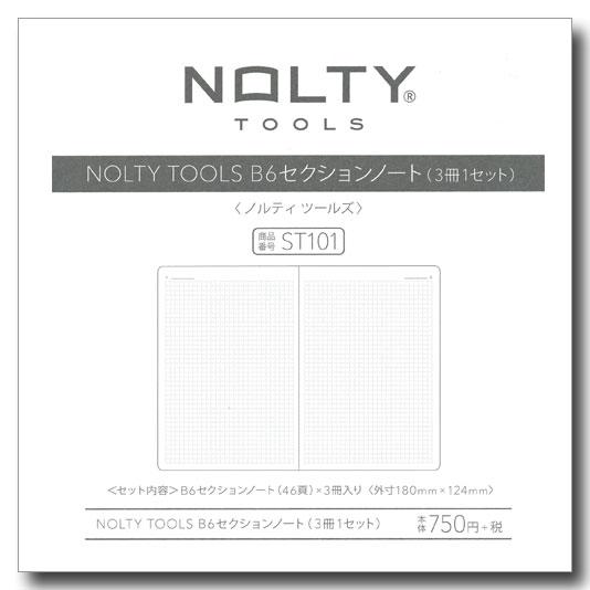 NOLTY TOOLS セオリア B6セクションノート (3冊1セット)[ST101]
