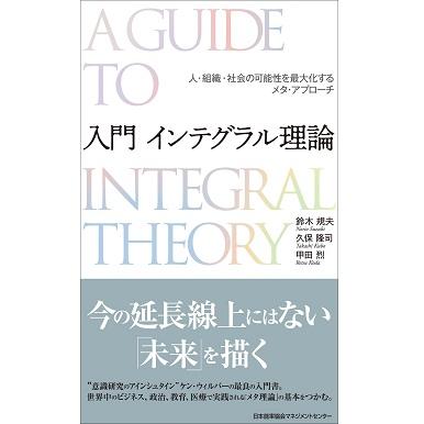 入門 インテグラル理論【ネコポス(メール便)不可】