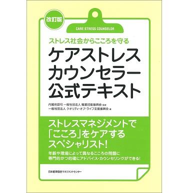 改訂版 ケアストレスカウンセラー公式テキスト【ネコポス(メール便)不可】