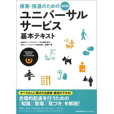 改訂版 ユニバーサルサービス基本テキスト【ネコポス(メール便)不可】