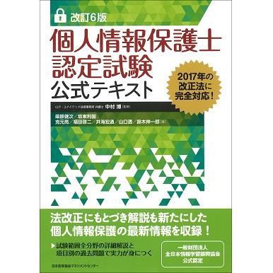 改訂6版 個人情報保護士認定試験公式テキスト【ネコポス(メール便)不可】