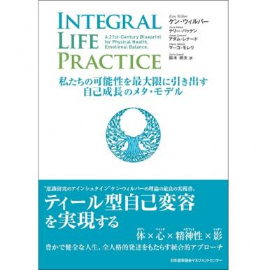 INTEGRAL LIFE PRACTICE【ネコポス(メール便)不可】