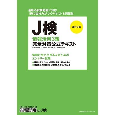 改訂3版 J検情報活用3級完全対策公式テキスト【ネコポス(メール便)不可】
