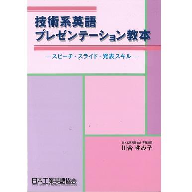 技術系英語プレゼンテーション教本【ネコポス(メール便)不可】