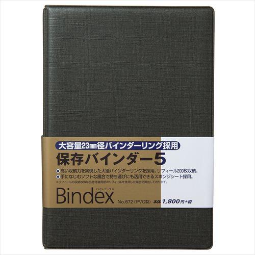 【バイブル】保存バインダー5(ソフトブラック)【ネコポス(メール便)不可】[672]